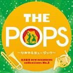 東京佼成ウインド・オーケストラ/岩井直溥NEW RECORDING collections No.3 THE POPS~シネマ&ミュージカル~ 天野正道(アルバム)