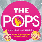 東京佼成ウインドオーケストラ/岩井直溥 NEW RECORDING collections No.4 THE POPS ~絶対!盛り上がる定期演奏会~(アルバム)