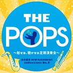 東京佼成ウインドオーケストラ/岩井直溥 NEW RECORDING collections No.5 THE POPS ~魅せる、聴かせる定期演奏会~(アルバム)