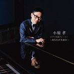ピアノ名曲フォーユー~あなたが大好き~ 小原孝(P)(アルバム)