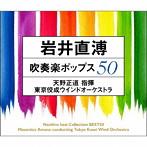 天野正道/東京佼成ウインドo./岩井直溥 吹奏楽ポップス50(アルバム)