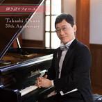 小原孝/弾き語りフォーユー~Takashi Obara 30th Anniversary~(アルバム)