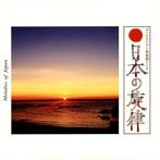 オーケストラと和楽器による'日本の旋律'(アルバム)