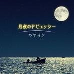 月夜のドビュッシー~やすらぎ(アルバム)