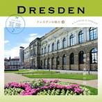 耳旅~ドイツ・ドレスデンの魅力3 ドレスデン 音楽と美術の旅(アルバム)