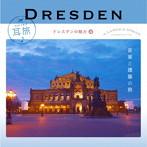 耳旅~ドイツ・ドレスデンの魅力4 ドレスデン 音楽と建築の旅(アルバム)