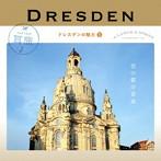 耳旅~ドイツ・ドレスデンの魅力5 ドレスデン 花の都の音楽(アルバム)
