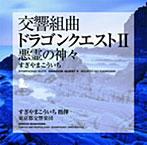 交響組曲「ドラゴンクエストII」悪霊の神々/すぎやまこういち(アルバム)