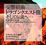 交響組曲「ドラゴンクエストIII」そして伝説へ…/すぎやまこういち(アルバム)