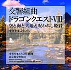 交響組曲「ドラゴンクエストVIII」空と海と大地と呪われし姫君/すぎやまこういち(アルバム)