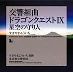すぎやまこういち/交響組曲「ドラゴンクエストIX」星空の守り人(アルバム)
