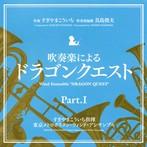 すぎやまこういち/吹奏楽による「ドラゴンクエスト」PartI(アルバム)