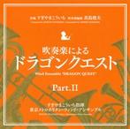すぎやまこういち/吹奏楽による「ドラゴンクエスト」PartII(アルバム)