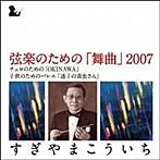 すぎやまこういち/弦楽のための「舞曲」2007(アルバム)
