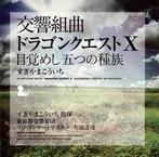 交響組曲「ドラゴンクエスト10」目覚めし五つの種族/すぎやまこういち指揮 東京都交響楽団(アルバム)
