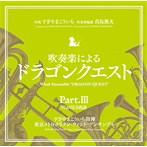 吹奏楽による「ドラゴンクエスト」Part.3 7&8名曲選/すぎやまこういち指揮 東京メトロポリタン・ウィンド・アンサンブル(アルバム)