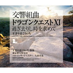 交響組曲「ドラゴンクエスト11」過ぎ去りし時を求めて/すぎやまこういち(アルバム)