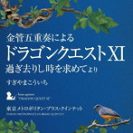 東京メトロポリタン・ブラス・クインテット/金管五重奏による「ドラゴンクエスト11」過ぎ去りし時を求めて より(アルバム)
