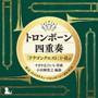トロンボーン四重奏「ドラゴンクエストI・IIより すぎやまこういち/東京メトロポリタン・トロンボーン・カルテット(アルバム)