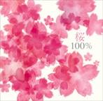 桜100%(アルバム)