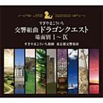 すぎやまこういち/交響組曲「ドラゴンクエスト」場面別I~IX(東京都交響楽団版)CD-BOX(アルバム)