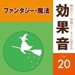 舞台に!映像に!すぐに使える効果音20 ファンタジー・魔法(アルバム)