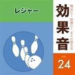 舞台に!映像に!すぐに使える効果音24 レジャー(アルバム)