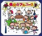 発表会フルコース(アルバム)