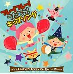 フレー!フレー!うたおう!キッズソング~ドンスカパンパンおうえんだん/崖の上のポニョ(アルバム)