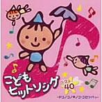こどもヒットソング ベスト40~ドコノコノキノコ・コロンパッ~(アルバム)