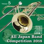 全日本吹奏楽コンクール2018Vol.5〈中学校編5〉(アルバム)