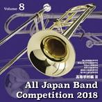 全日本吹奏楽コンクール2018Vol.8〈高等学校編3〉(アルバム)
