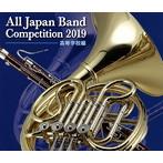 全日本吹奏楽コンクール2019 高等学校編(4枚組)(アルバム)