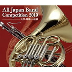 全日本吹奏楽コンクール2019 大学・職場・一般編(5枚組)(アルバム)