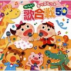 さいしん!キッズヒット歌合戦50(アルバム)