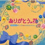 ベストヒット!ありがとうの花 だいすき☆おさむさんのうた(アルバム)