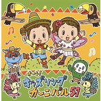 オーレ!キッズソングカーニバル51(アルバム)