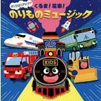 テンションアップ↑↑ くるま!電車!のりものミュージック(アルバム)