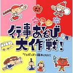 ケロポンズ+藤本ともひこ/はるなつあきふゆ 行事あそび大作戦!(アルバム)