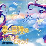 夢と冒険のファンタジー☆ヒットソング(アルバム)