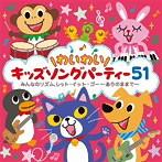 \わいわい/キッズソングパーティー51(アルバム)