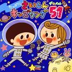 たっぷり!さいしんキッズソング ザ・ベスト51(アルバム)