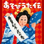 あそびうた伝~春夏秋冬 虎の巻(アルバム)