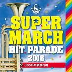 キング・スーパー・マーチ ヒット・パレード2016~365日の紙飛行機(アルバム)