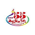 NHK「みんなのうた」55 アニバーサリー・ベスト~6さいのばらーど~