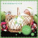 おひるね みゅ~じっく くつろぎのカフェ・ギター(アルバム)