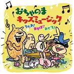 おちゃのまキッズミュージック うたお!あそぼ!おどろ!(アルバム)