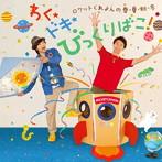 ロケットくれよん/ロケットくれよんの春・夏・秋・冬 わく☆ドキ★ びっくりばこ!(アルバム)