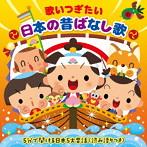 歌いつぎたい 日本の昔ばなし歌~5分で聞ける日本5大昔話(読み語りつき)(アルバム)