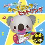 ノッテルぜい!!キッズロック☆ヒットソング(アルバム)